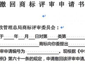 撤回商标评审申请书(样式)