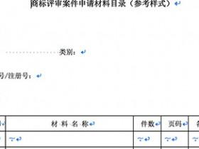 商标评审案件申请材料目录(参考样式)