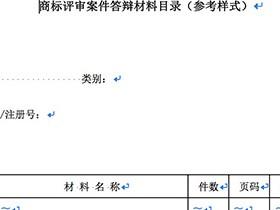 商标评审案件答辩材料目录(参考样式)