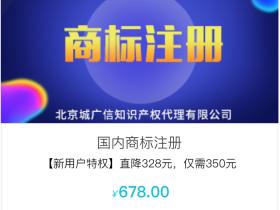 阿里云商标注册328元代金券免费领取