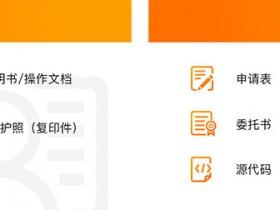 阿里云计算机软件著作权登记所需材料(个人+企业)