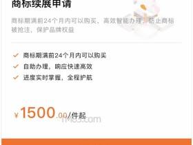 阿里云商标续展申请收费价格及相关法规说明