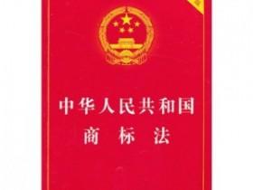 中华人民共和国商标法(2013修正版)
