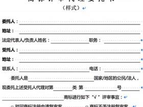 商标评审代理委托书(样式)