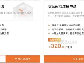 阿里云商标注册查询入口(2021)