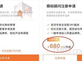 阿里云商标顾问注册申请680元有必要购买吗?