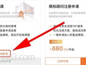 阿里云商标智能注册申请已售罄每天早上9点开售