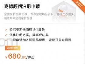阿里云商标智能注册申请图文教程攻略
