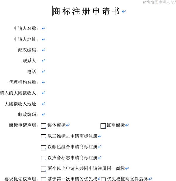 商标注册申请书_台湾