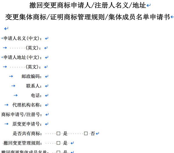 撤回变更商标申请人注册人名义地址变更集体商标证明商标管理规则集体成员名单申请书