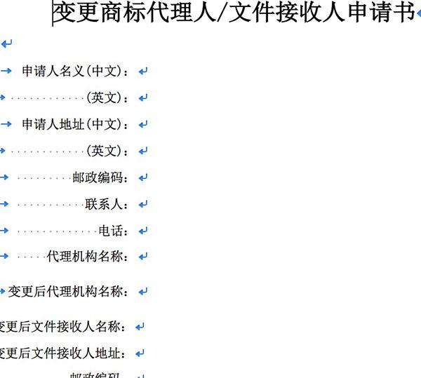 变更商标代理人文件接收人申请书