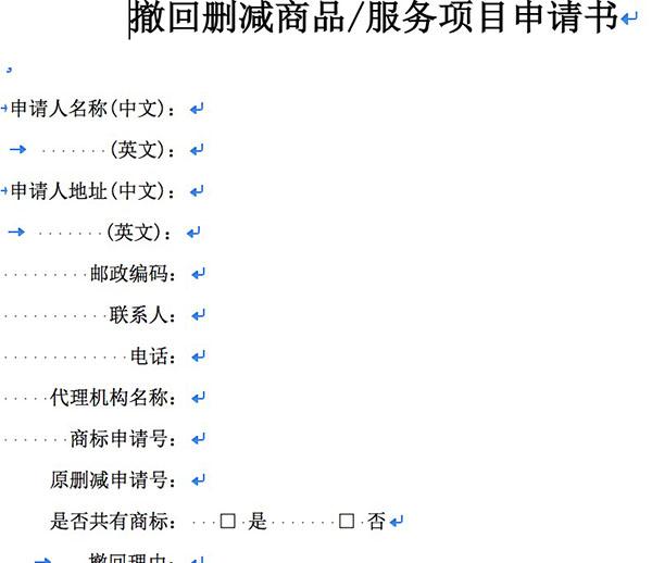 撤回删减商品服务项目申请书
