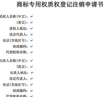 商标专用权质权登记注销申请书