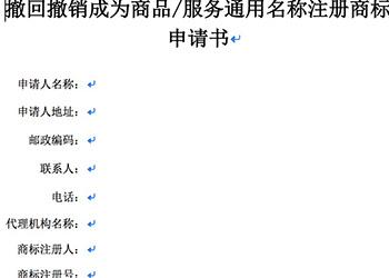撤回撤销成为商品服务通用名称注册商标申请书