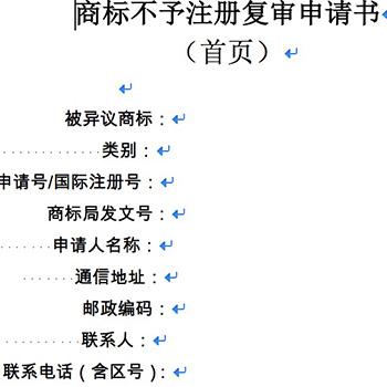 商标不予注册复审申请书(首页)