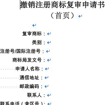 撤销注册商标复审申请书(首页)