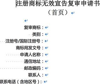 注册商标无效宣告复审申请书(首页)