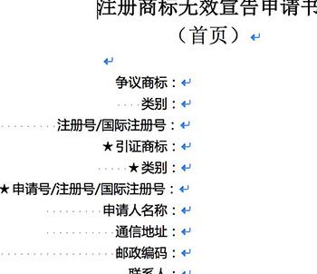 注册商标无效宣告申请书(首页)