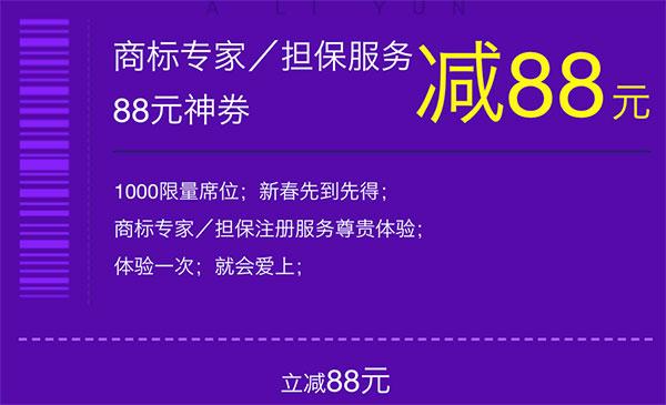 阿里云商标注册88元优惠券新春立减88元