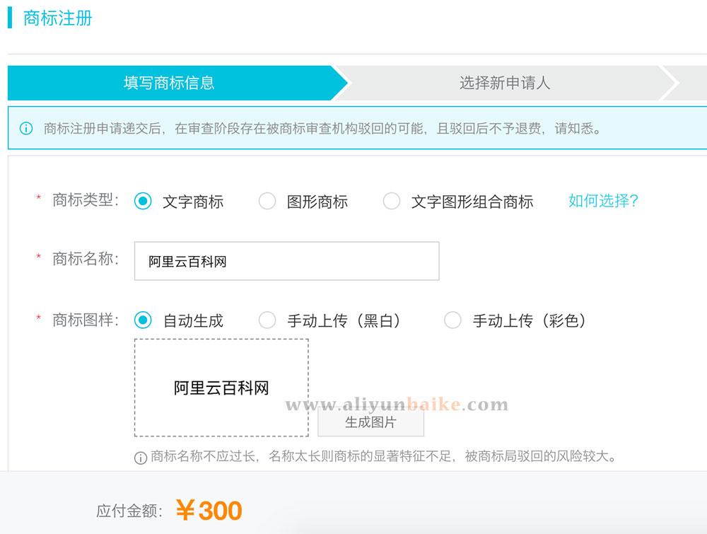 阿里云商标注册系统使用教程