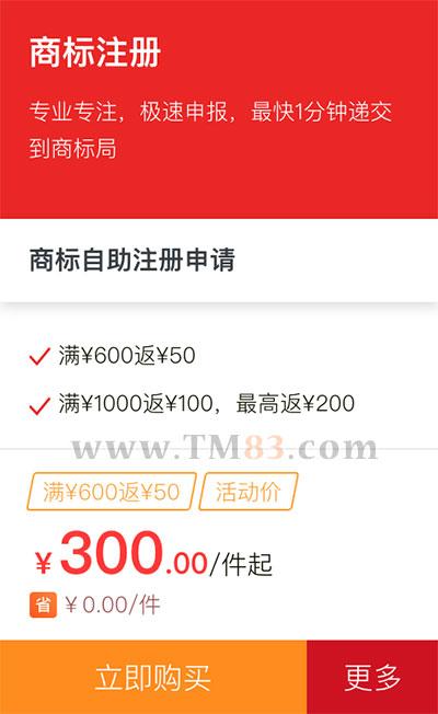 阿里云商标注册优惠满600返50/满1000返100/满2000返200