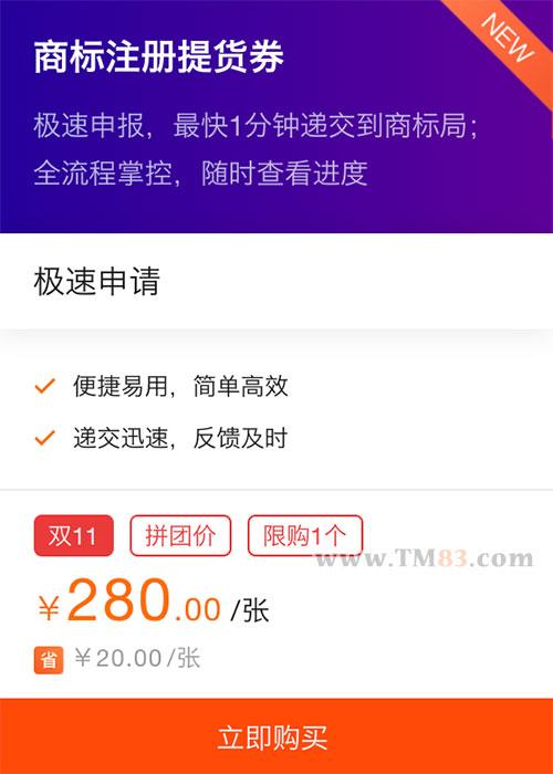 阿里云双十一商标注册优惠280元起