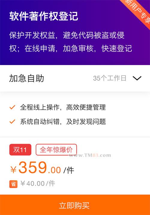阿里云双十一软件著作权登记优惠359元/件