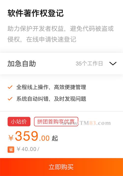 阿里云软件著作权登记双十二优惠359元起