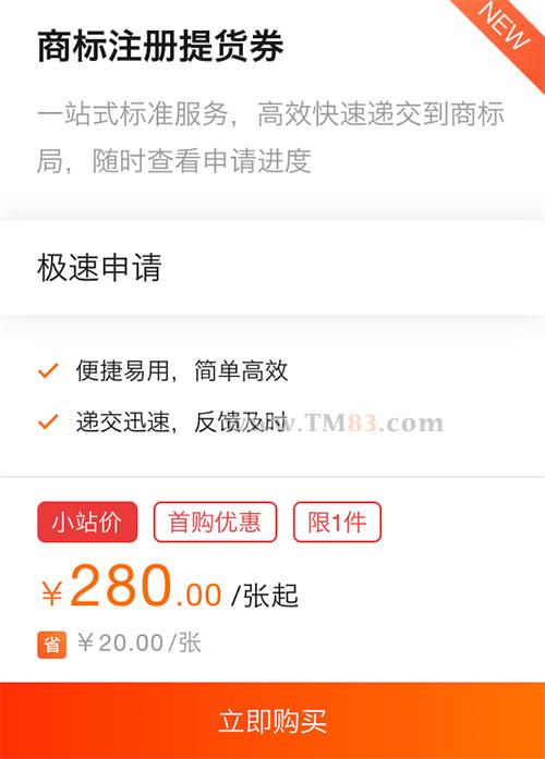 阿里云商标注册提货券双十二优惠280元
