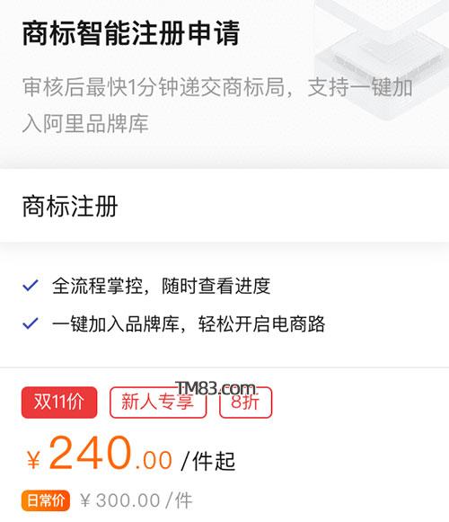阿里云商标注册双十一优惠240元/件起