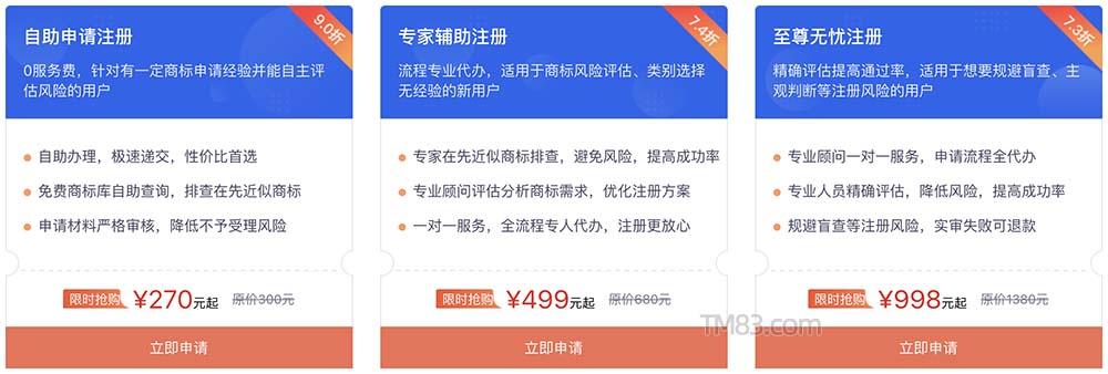 百度云商标注册费用价格(自助申请/专家辅助/至尊无忧)