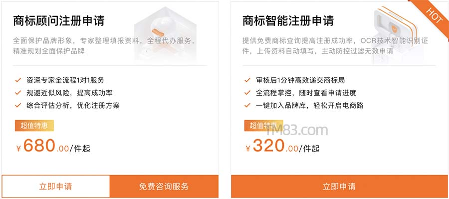 阿里云商标注册涨价了?商标智能注册300元涨到320元